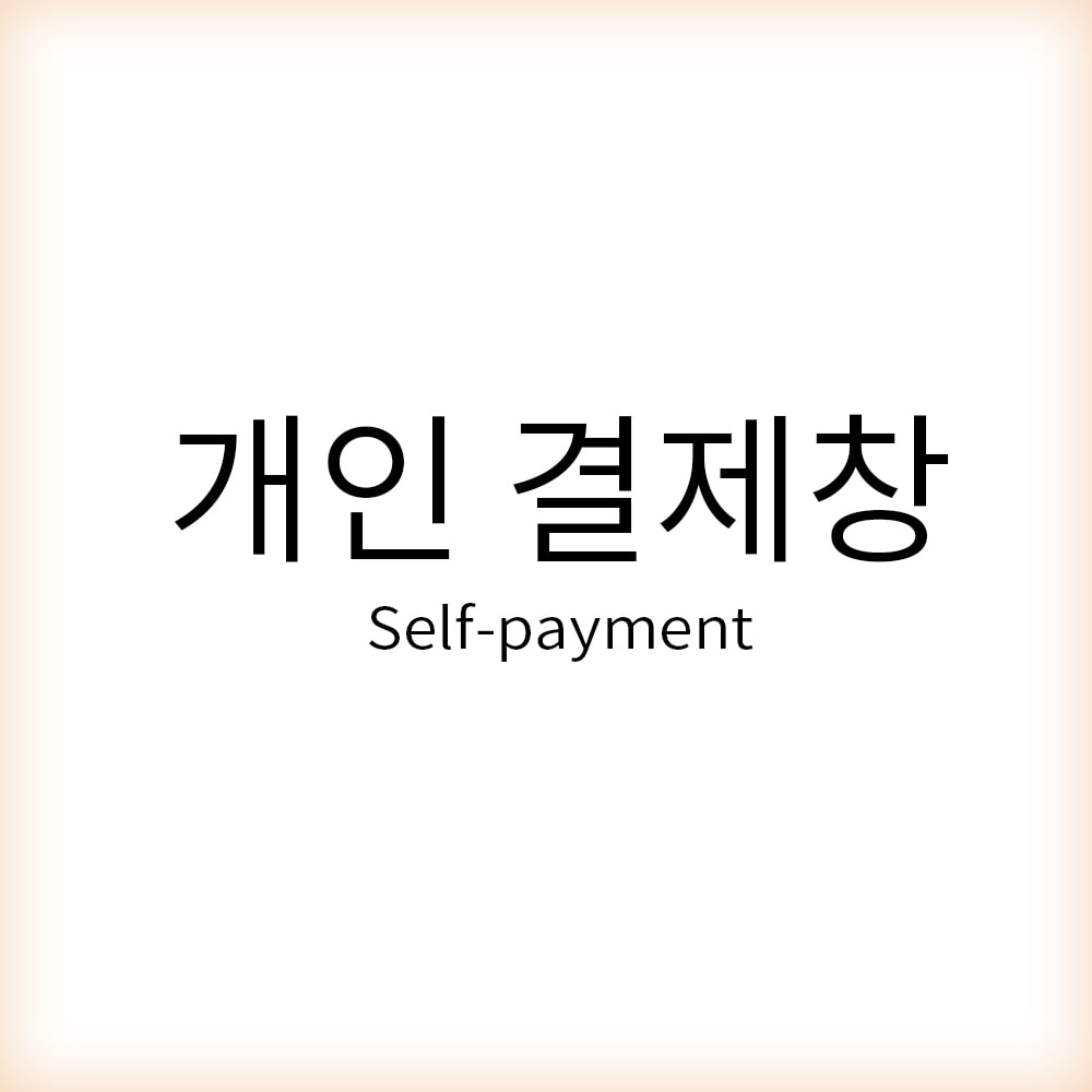 Self-payment (개인 결제창)